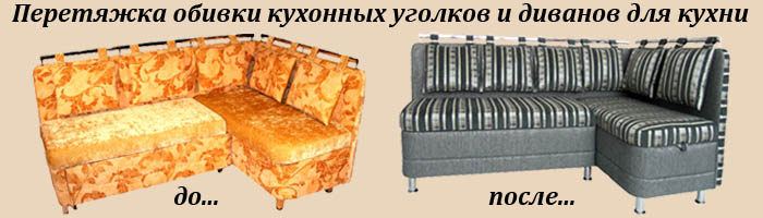 Реставрация кухонного дивана своими руками